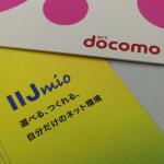 docomoからIIJmio(格安SIM)に移行して1年