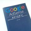 Google AdSense 審査に通過したら読んでおきたい一冊