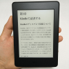 「Kindle Paperwhite」レビュー②