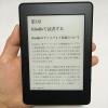 amazon「Kindle Paperwhite」 電子書籍リーダーの魅力