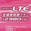 ぷららモバイルLTE(データ専用SIM) Android端末の設定方法