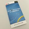 結構使える「OCNモバイルONE」500kbps・15GB/月プラン