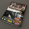 カーオーディオ・パーフェクトセオリーブック4「サウンドチューニングマスター」
